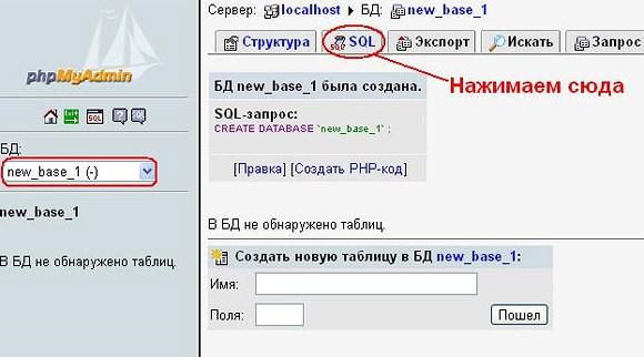 Как в phpmyadmin сделать базу по запросу