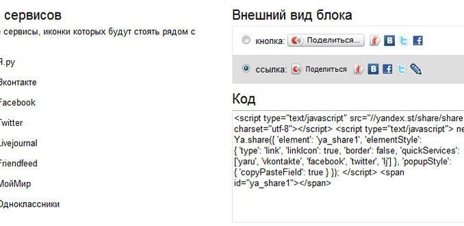 Как добавить социальную кнопку Яндекса