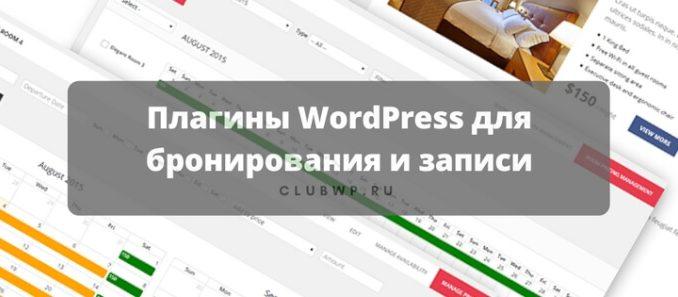 Лучшие плагины WordPress для онлайн бронирования