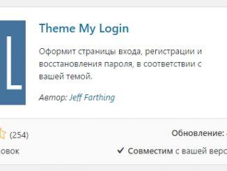 Theme My Login – полезный плагин для свободного входа в личный кабинет