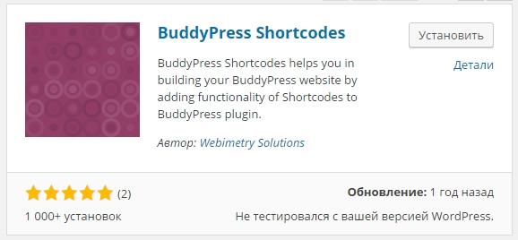 BuddyPress Shortcodes – плагин для добавления элементов соцсети