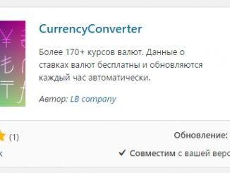 CurrencyConverter – полезный плагин курса обмена валют